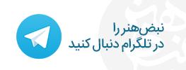 نبض هنر را در تلگرام دنبال کنید
