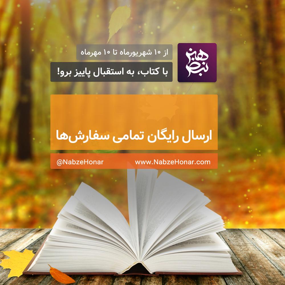 با کتاب به استقبال پاییز برو!