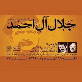 بزرگداشت جلال آل احمد