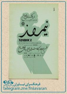 """نمایشگاه هنرهای تجسمی افغانستان با عنوان""""نیمروز"""""""
