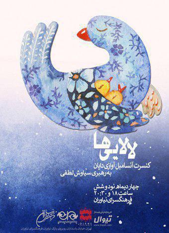 نوای «لالايى ها» ایران و جهان در نیاوران