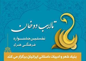"""نخستین جشنواره فرهنگی هنری """"تالاب دوخان"""" در منطقه آزاد انزلی برگزار خواهد شد."""