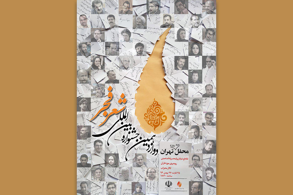 جشنواره ی شعر فجر و محفل تهران