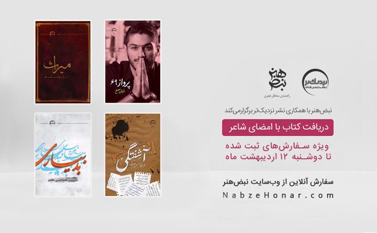 جشن امضای اینترنتی چهار عنوان کتاب از نشر نزدیکتر