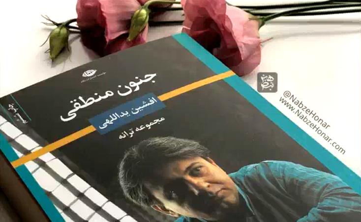 جنون منطقی - مجموعه ترانههای زندهیاد دکتر افشین یداللهی