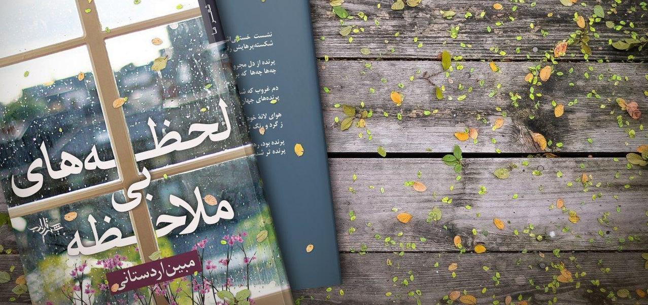 نگاهی به مجموعه شعر «لحظههای بیملاحظه» مبین اردستانی - مریم جعفری آذرمانی