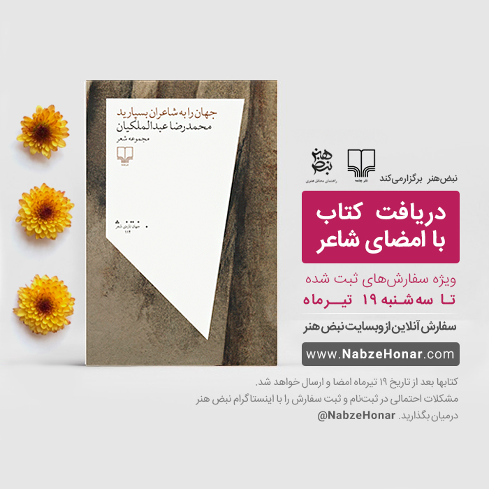 جشن امضای تازه ترین اثر محمدرضا عبدالملکیان در نبض هنر