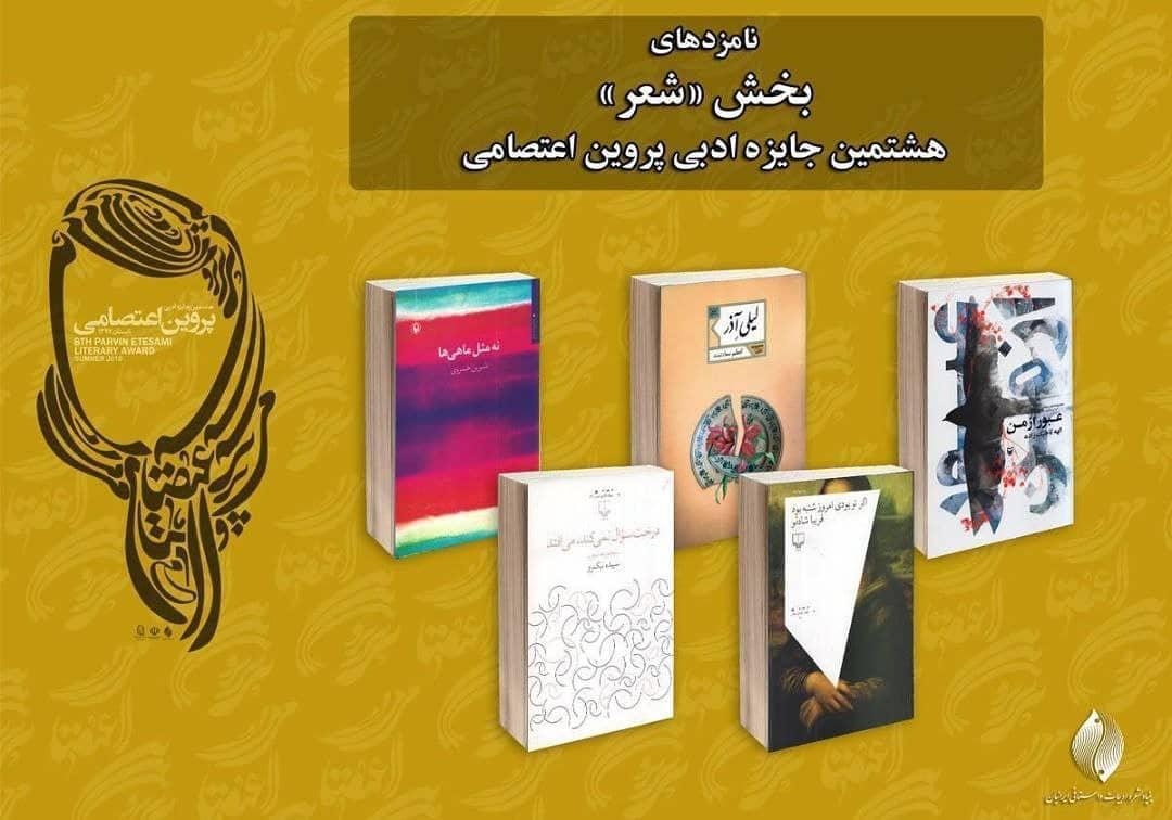 معرفی نامزدهای بخش شعر جایزه «پروین اعتصامی»