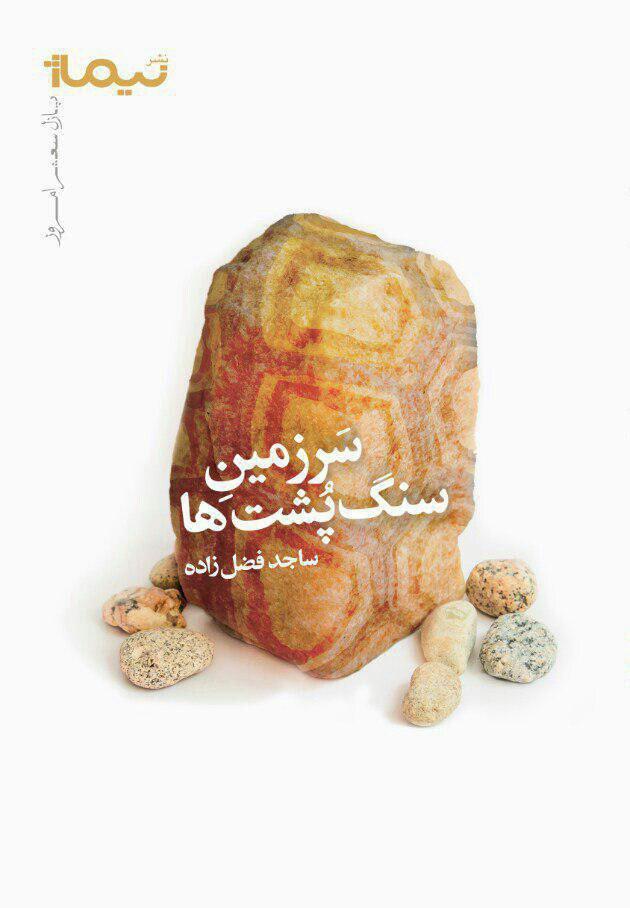 «لذت متن» در زمین سنگها
