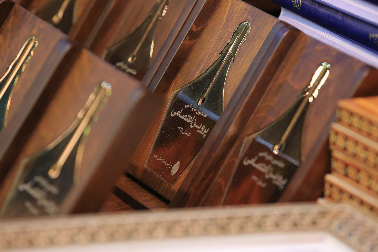اختتامیه جایزه ادبی پروین اعتصامی