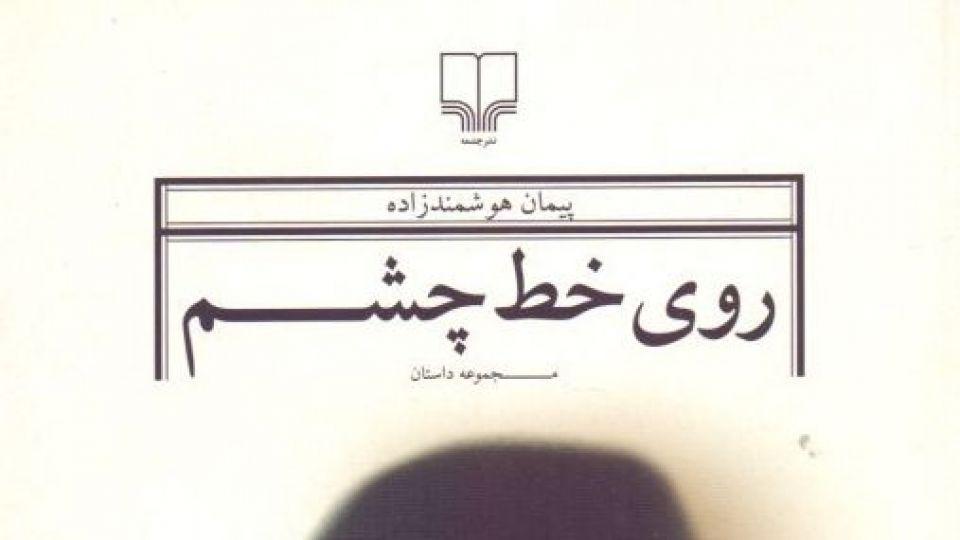 نقد و نظری بر تازهترين مجموعه داستان پيمان هوشمندزاده - روی خط چشم