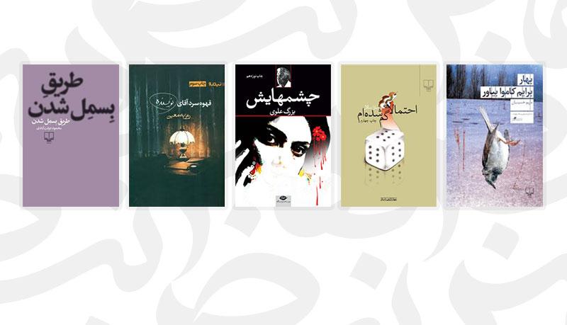 پرفروشترین کتابهای هفته اخیر از نگاه ایبنا