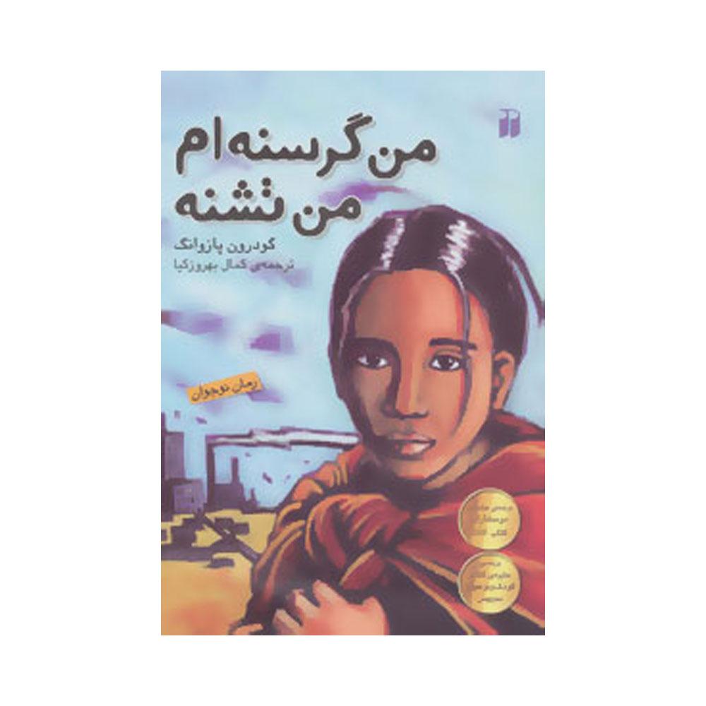نگاهی به رمانِ «من گرسنهام، من تشنه»