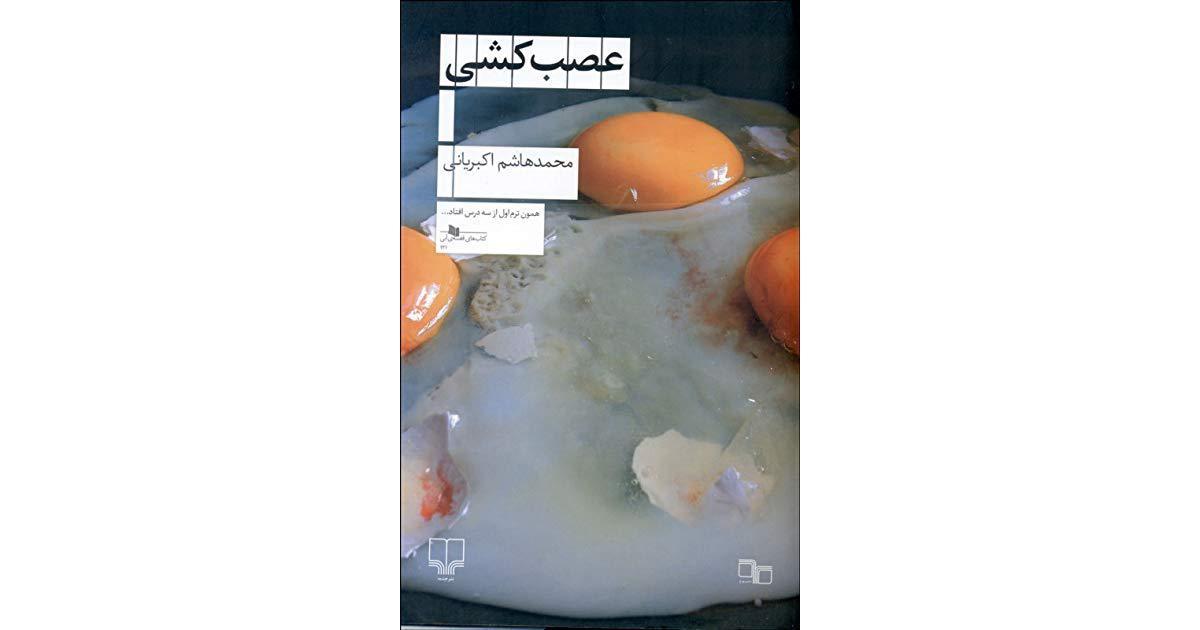 پست مدرن ایرانی
