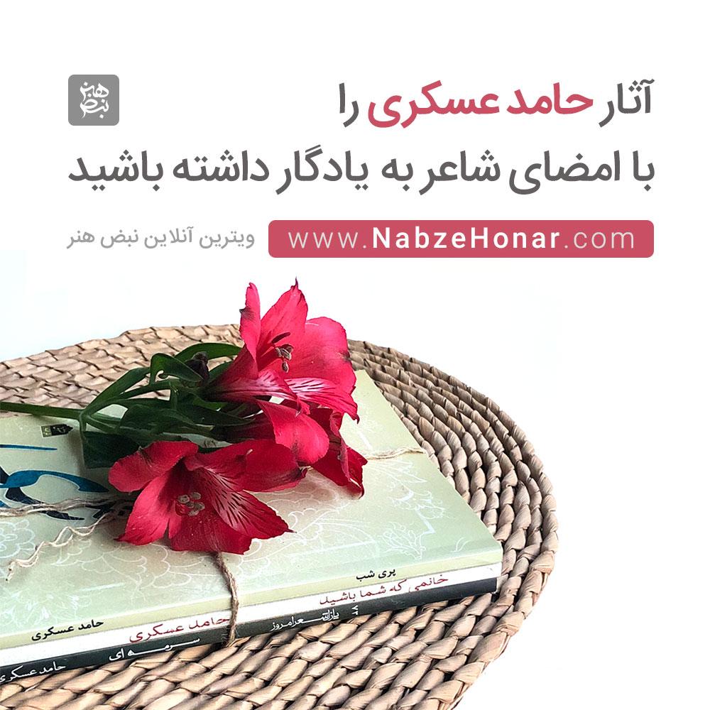 جشن امضای اینترنتی آثار حامد عسکری