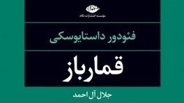 رمان «قمار باز» با ترجمه «جلال آل احمد»