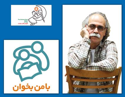 فرهاد حسنزاده و طرح «با من بخوان» نامزدهای جایزه آسترید لیندگرن شدند