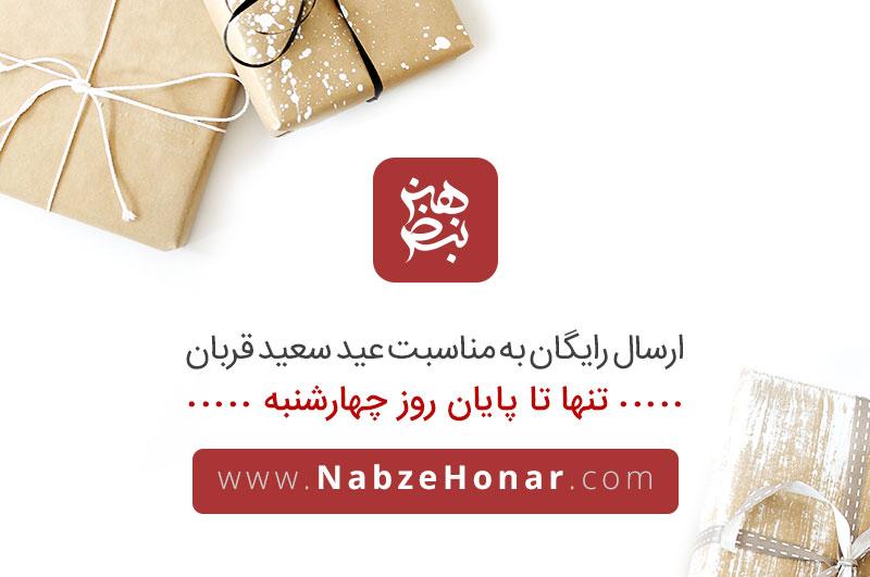 ارسال رایگان تمامی سفارشها به مناسبت عید سعید قربان