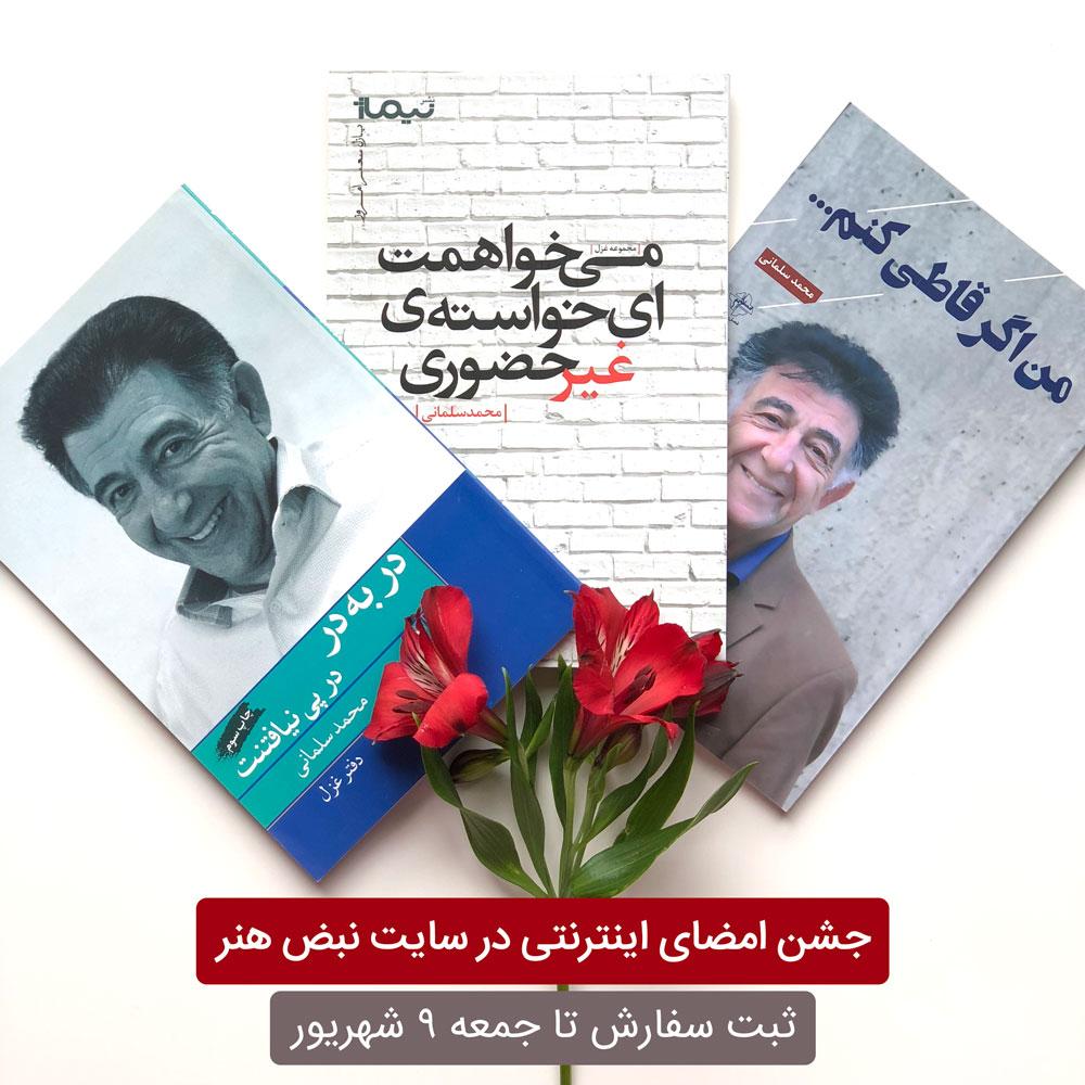 آثار محمد سلمانی را با امضای شاعر به یادگار داشته باشید