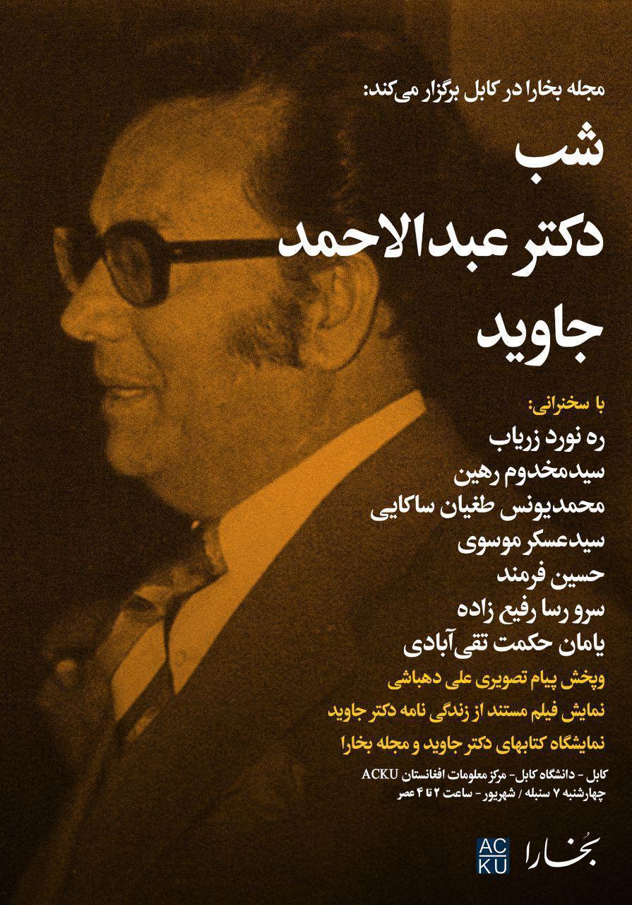مجله بخارا در کابل
