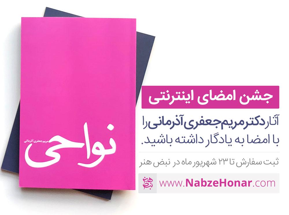 آثار دکتر مریم جعفری آذرمانی را با امضای شاعر به یادگار داشته باشید