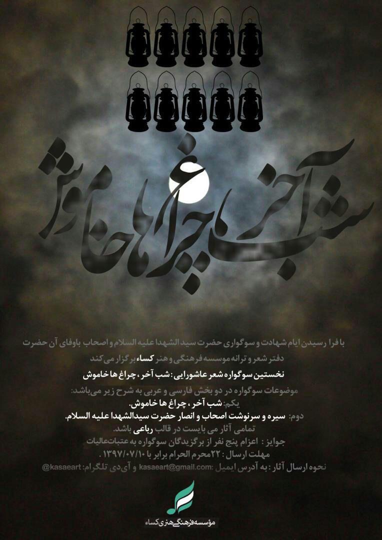 فراخوان سوگواره عاشورایی « شب آخر، چراغ ها خاموش»
