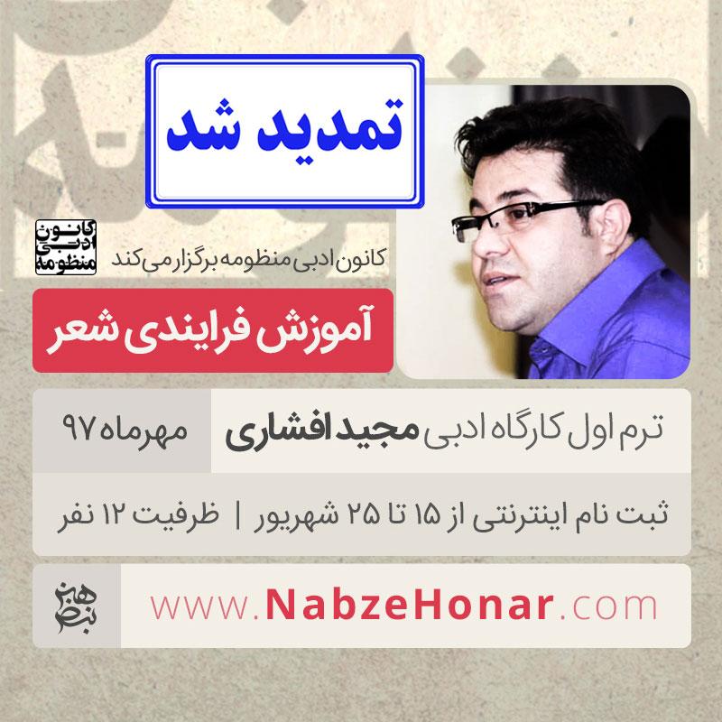 ثبت نام کارگاه ادبی مجید افشاری تمدید شد