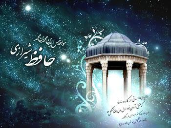 روز گرامیداشت حافظ