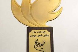 اختتامیه جایزه کتاب سال شعر جوان برگزار شد