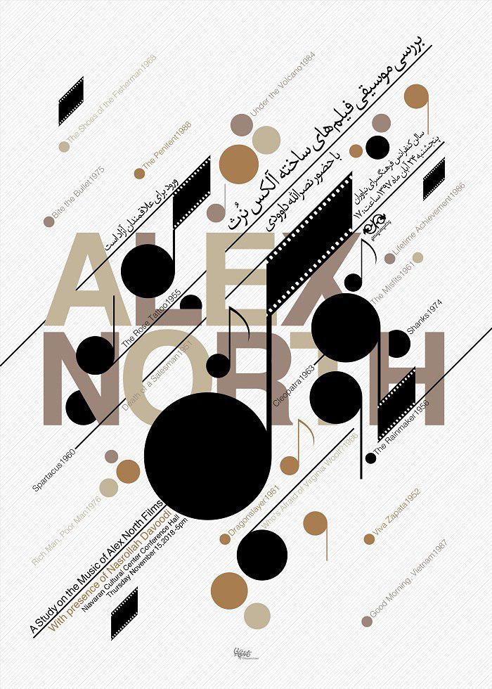 تحلیل موسیقی فیلمهای آلکس نورث در فرهنگسرای نیاوران