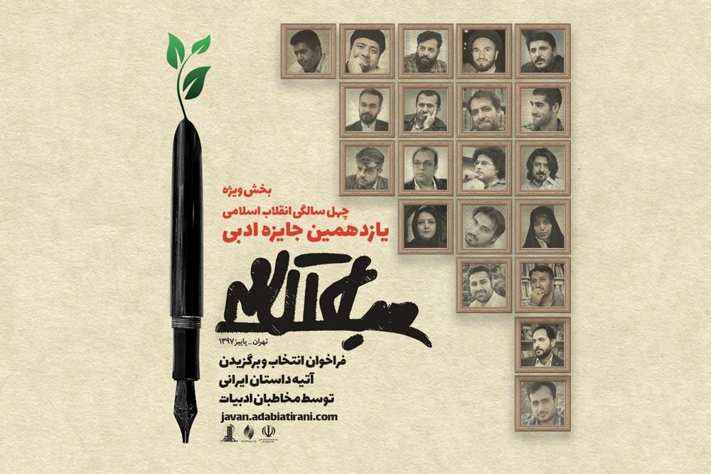 «آتیه داستان ایرانی» به رای گذاشته شد