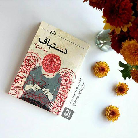 معرفی مجموعه شعر دستباف