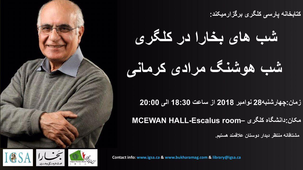 شب هوشنگ مرادی کرمانی در کلگری