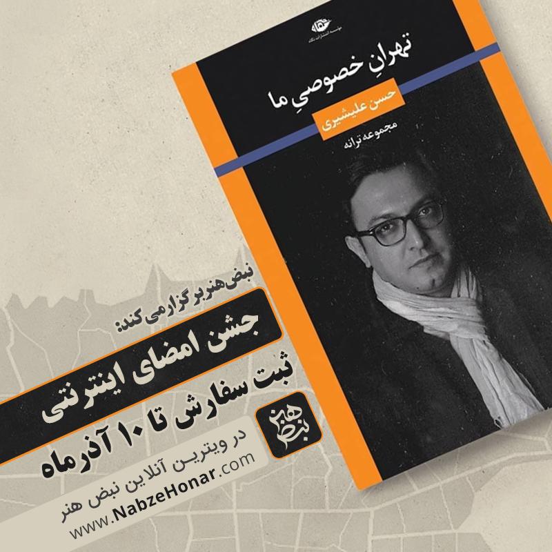 تهران خصوصی ما، با امضای یادگاری حسن علیشیری
