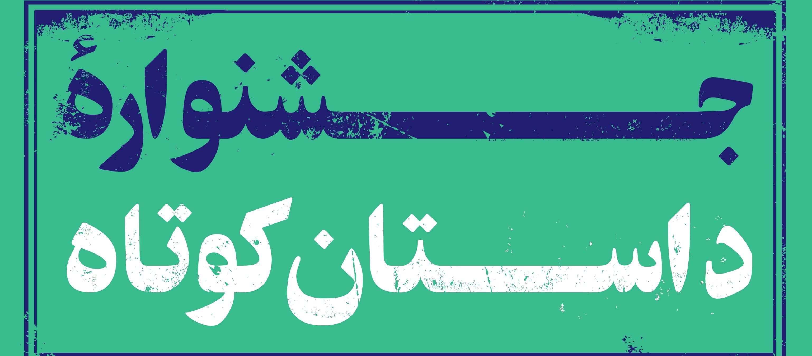 جشنواره داستان کوتاه بهاران