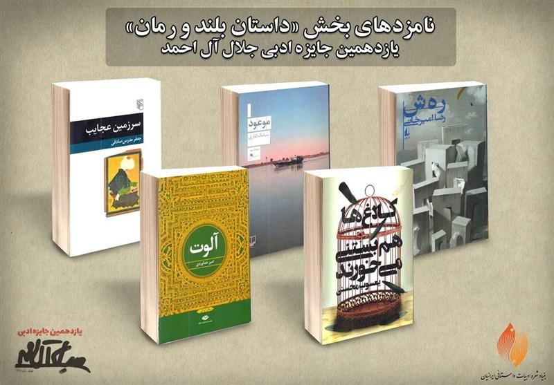 اعلام نامزدهای بخش رمان جایزه ادبی جلال