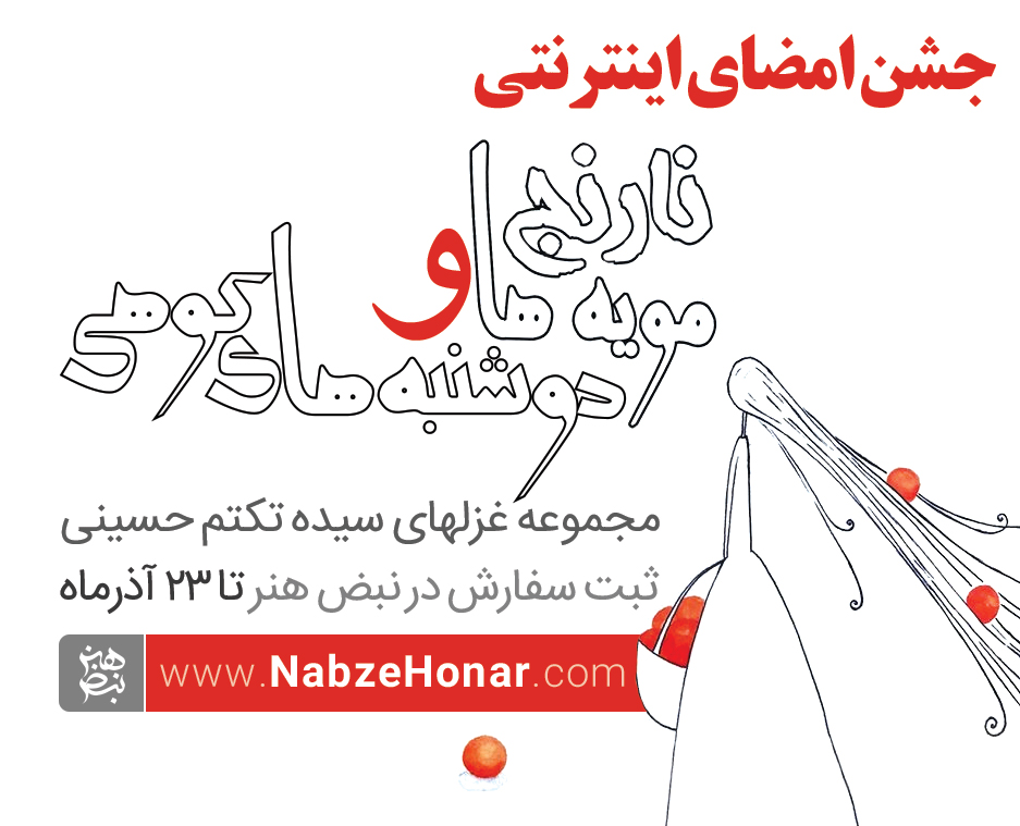 آثار سیده تکتم حسینی را با امضا به یادگار داشته باشید
