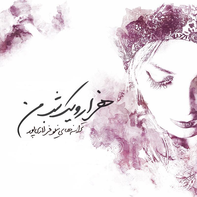 معرفی مجموعه ترانه «هزار و یک شب من»