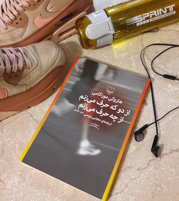 معرفی کتاب «از دو که حرف میزنم ازچه حرف میزنم»