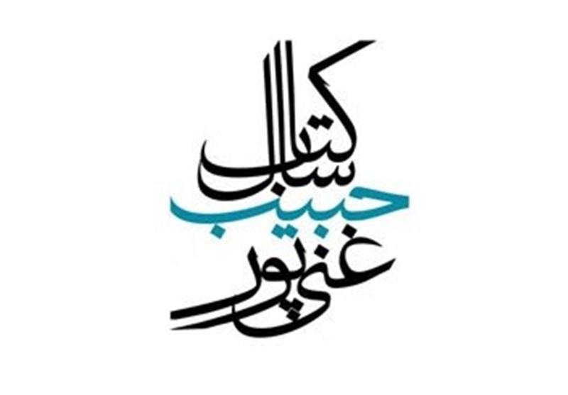 اعلام نامزدهای بخش نوجوان هجدهمین جشنواره شهید حبیب غنیپور
