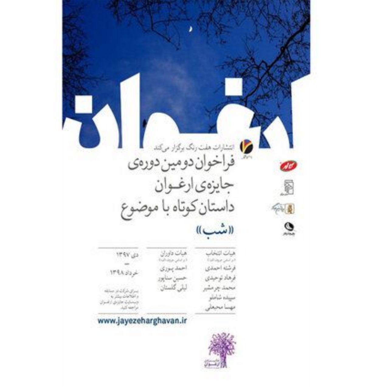 فراخوان جایزه ادبی «ارغوان»