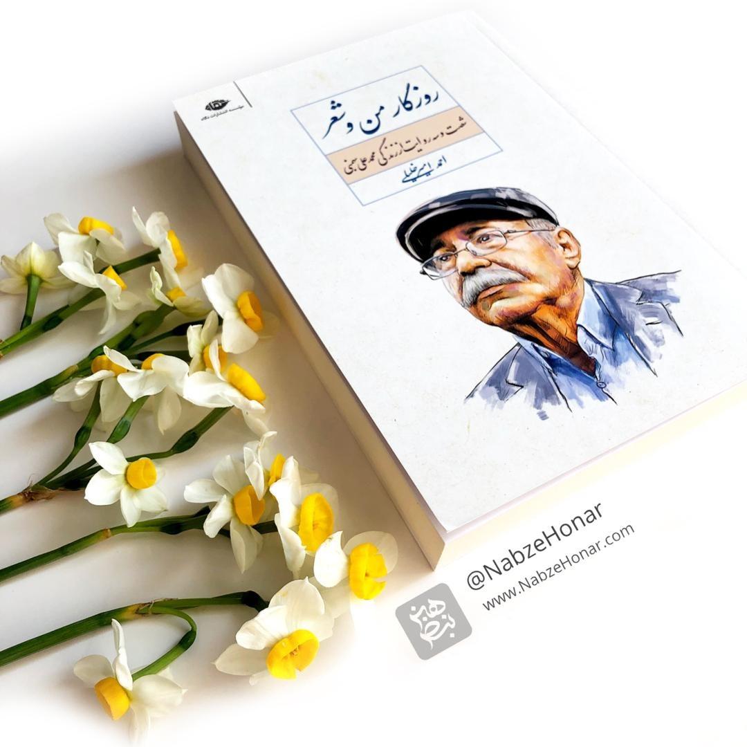 روزگار من و شعر، روایتی از زندگی محمد علی بهمنی