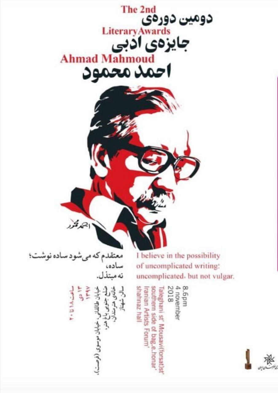 اختتامیه دومین دوره جایزه «احمد محمود»