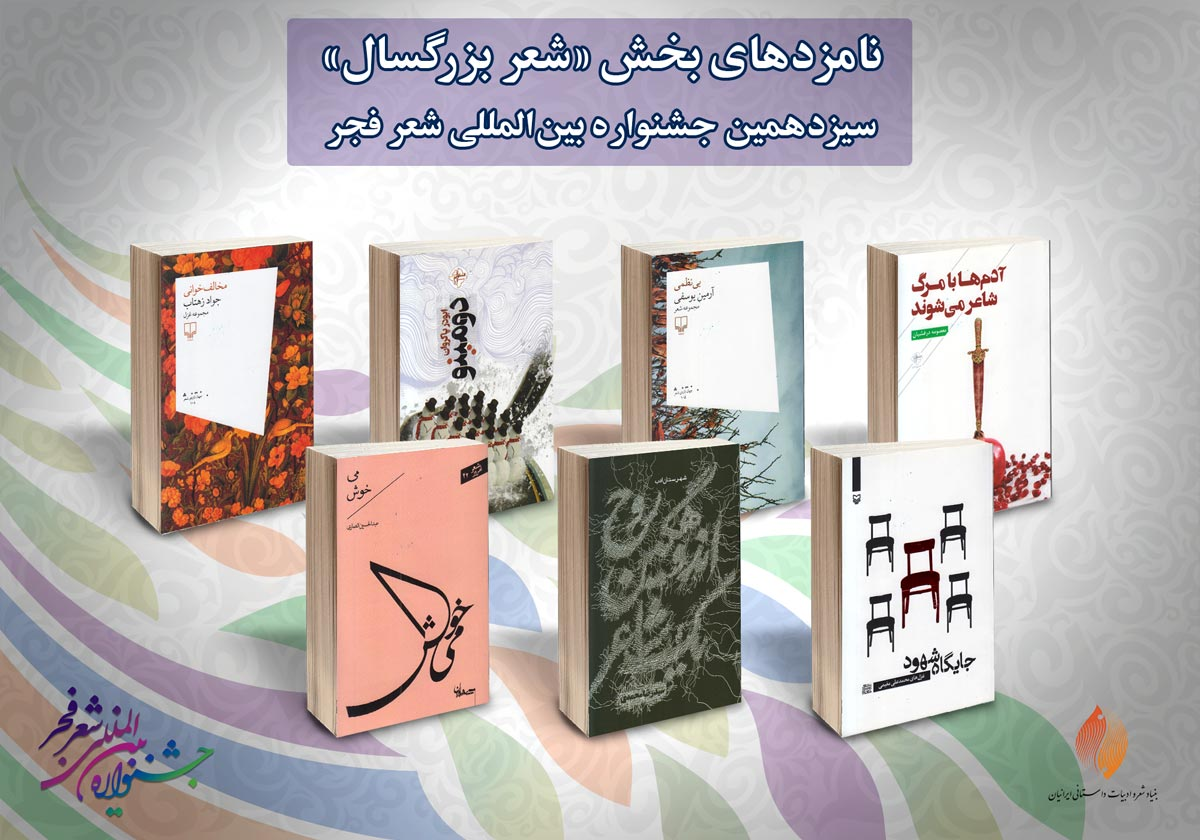 راه یافتگان مرحله نهایی سیزدهمین جشنواره شعر فجر