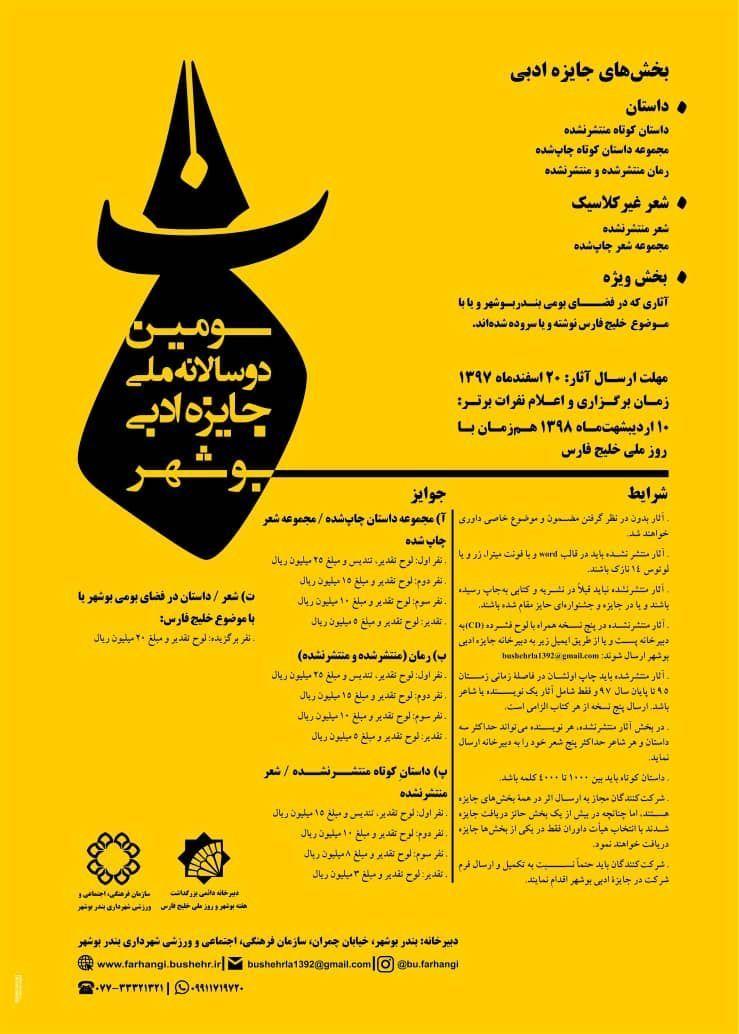 فراخوان جایزه ادبی بوشهر