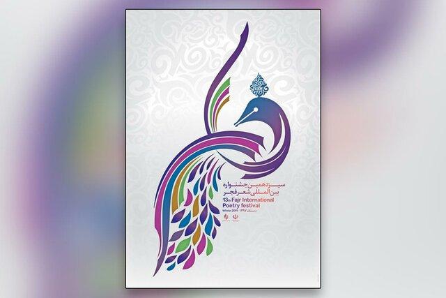 برگزیدگان سیزدهمین جشنواره شعر فجر