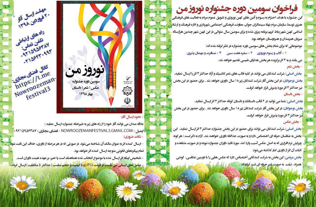 فراخوان سومین دوره جشنواره شعر , عکس , داستان: نوروز من