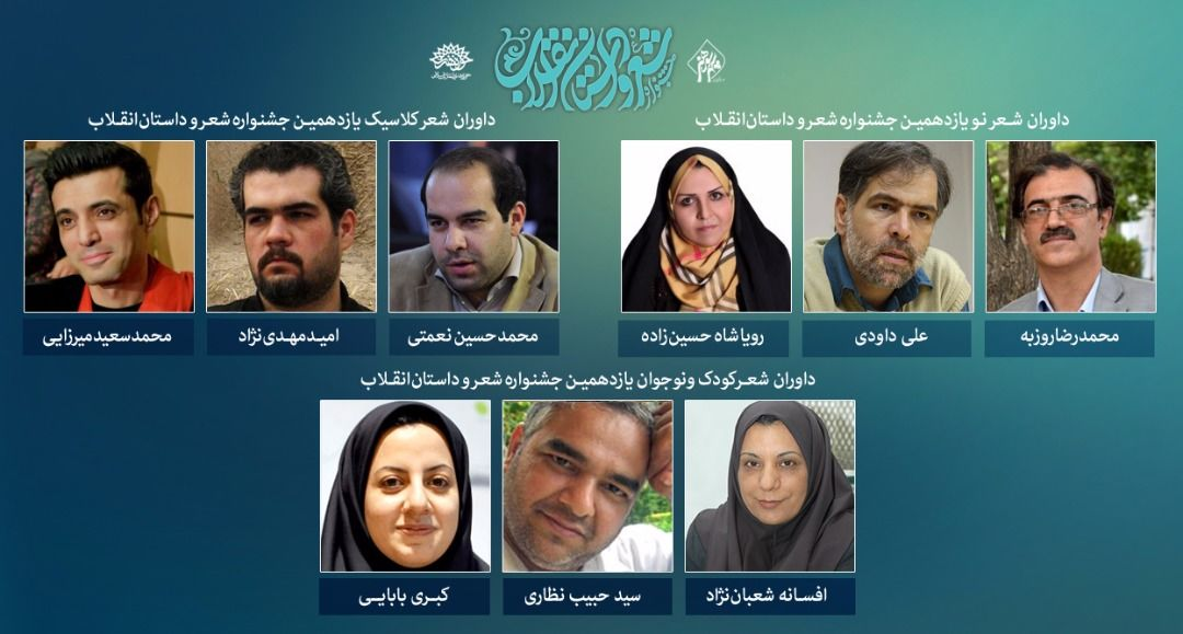 داوران بخش شعر جشنواره بینالمللی انقلاب مشخص شدند