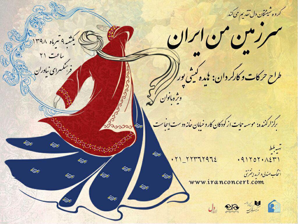 نمایش موسیقی «سرزمین من ایران» در نیاوران