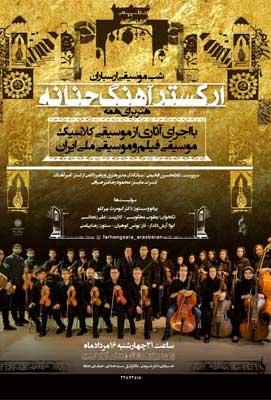دومین شب موسیقی ارسباران برگزار میشود